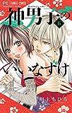 神男子のいいなずけ【マイクロ】(6) (フラワーコミックス)