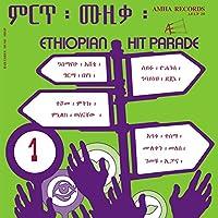 ETHIOPIAN HIT PARADE 1 [12 inch Analog]