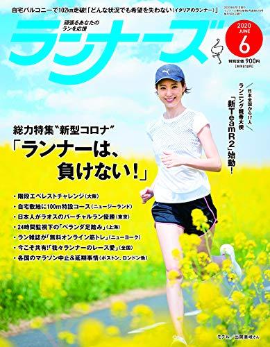 月刊ランナーズ2020年6月号