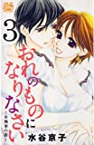 おれのものになりなさい〜女執事の恋〜 3 (白泉社レディース・コミックス)