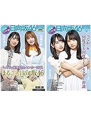 日向坂46新聞 2021年秋号ネット販売限定表紙タイプB オリジナルブロマイド付セット (全4種より1枚ランダム封入)
