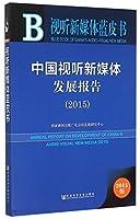 中国视听新媒体发展报告(2015)