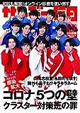 サンデー毎日 2020年 5/3号【表紙:少年忍者(ジャニーズJr)】