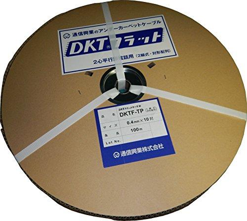 通信興業 通信用フラットケーブル 0.4-10P 100m巻き DKTF-TP 0.4-10P