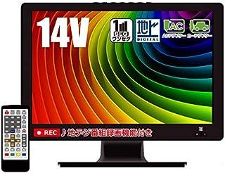 14V型 液晶テレビ LEDバックライト HDMI [番組録画機能付] 壁掛け対応 14型 14V DC 車載 地デジ ワンセグ アナログ HDMI 録画機能 HDD 【国内メーカー12カ月保証】 i001