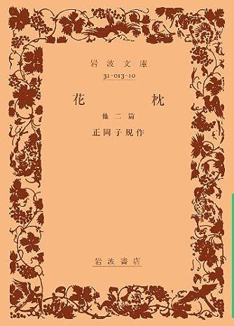 花枕―他二篇 (岩波文庫 緑 13-10)