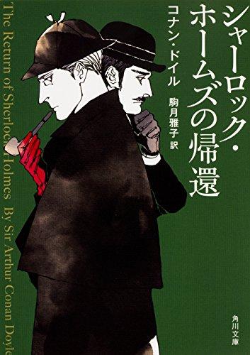 シャーロック・ホームズの帰還 (角川文庫)