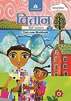 Vitaan Hindi Pathmala (With CD) - 7