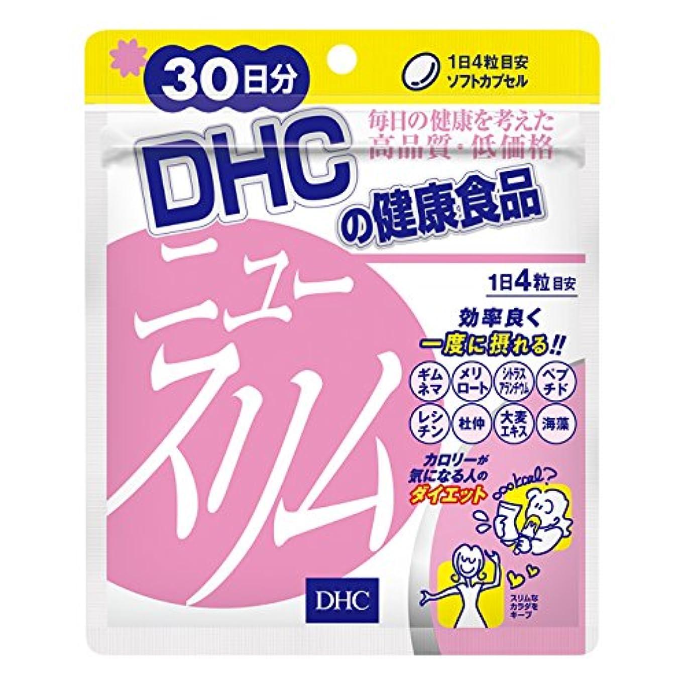 貨物レタッチ提供DHC ニュースリム 30日分
