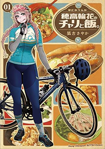 穂高輪花のチャリと飯。  1 (1) (ヤングチャンピオン烈コミックス)