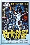 Close Up Star Wars: Hong Kong (1973) | Import Filmplakat,