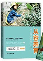 Six's Mom Luoluo: Raising Your Children Calmly (Chinese Edition)