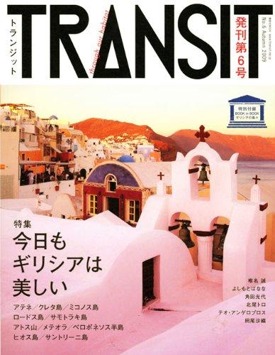 TRANSIT(トランジット)6号 ~ギリシア特集 今日もギリシアは美しい~ (講談社 Mook)の詳細を見る