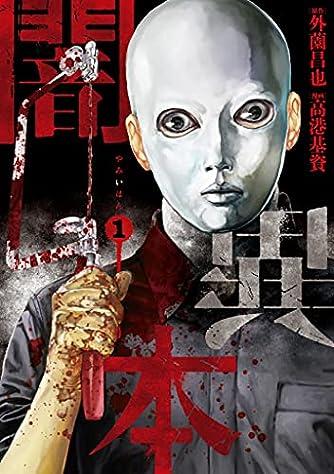 闇異本 1 (LINEコミックス)