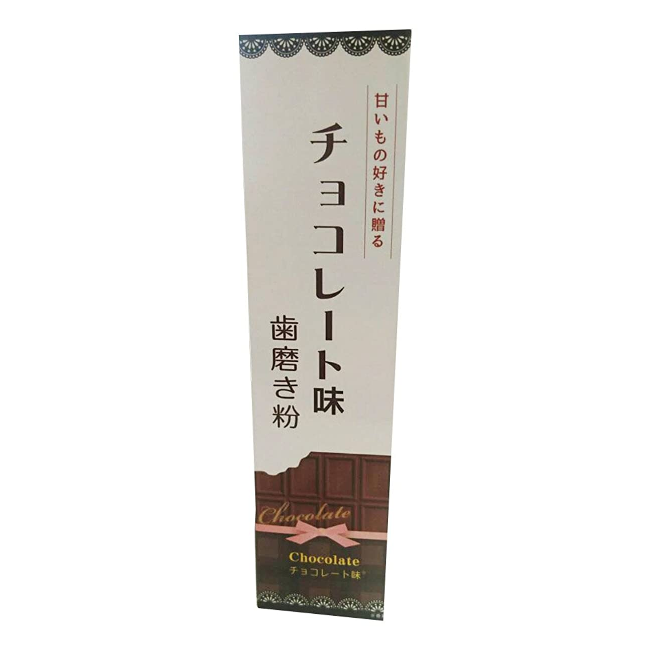 頑丈許すアーティキュレーションフレーバー歯磨き粉チョコレート味 70g