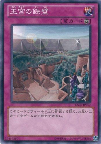 遊戯王カード GS06-JP017 王宮の鉄壁(ノーマル)/遊戯王ゼアル [GOLD SERIES 2014]