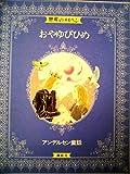 おやゆびひめ―アンデルセン童話 (1982年) (かど創房絵本)