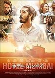 ホテル・ムンバイ [DVD]