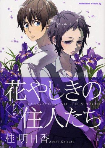 花やしきの住人たち (2) (角川コミックス・エース 121-8)の詳細を見る