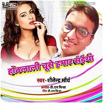 Hothlali Chuse Hamar Saiya