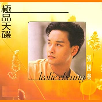 Ji Pin Tian Die Zhang Guo Rong