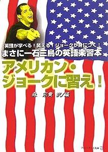 アメリカン・ジョークに習え!