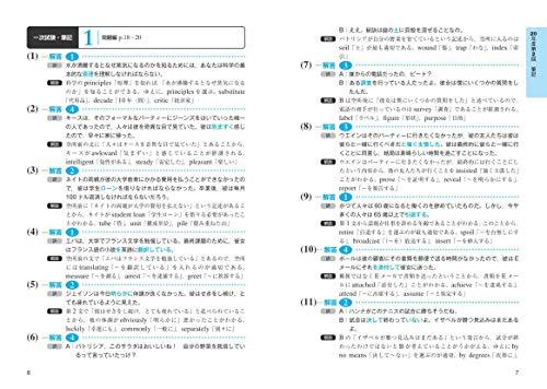 【音声アプリ・ダウンロード付き】2021年度版英検2級過去6回全問題集(旺文社英検書)