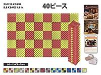 エースパンチ 新しい 40ピースセット赤と黄 色の組み合わせ250 x 250 x 30 mm エッグクレート 東京防音 ポリウレタン 吸音材 アコースティックフォーム AP1052