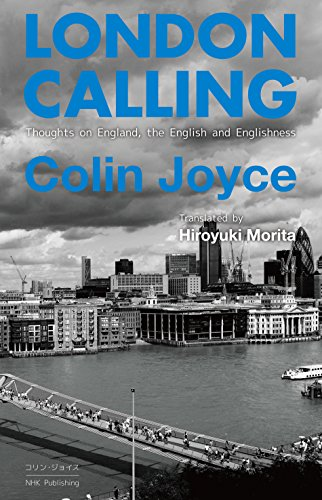 LONDON CALLING Thoughts on England, the English and Englishnessの詳細を見る