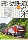 旅鉄BOOKS038貨物鉄道読本