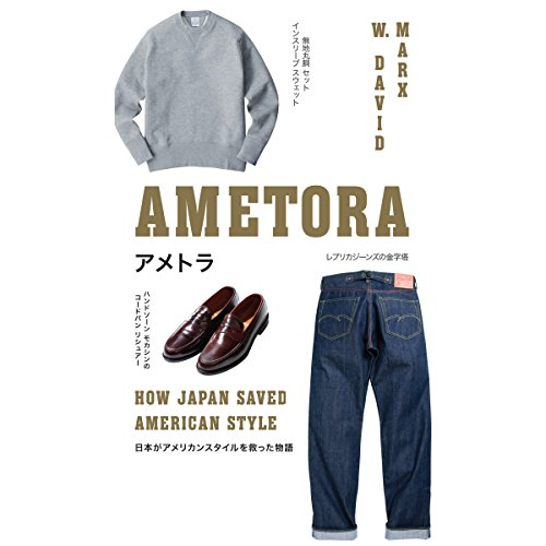 Ametora audiobook cover art