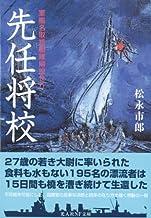 表紙: 先任将校 (光人社NF文庫) | 松永市郎