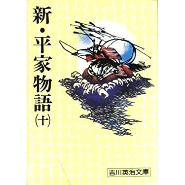 New Tale of the Heike (10) (Paperback Eiji Yoshikawa (105)) (Japanese Edition)