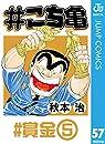 #こち亀 57 #賞金‐5