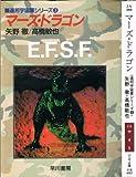 マーズ・ドラゴン (ハヤカワ文庫JA―連邦宇宙軍シリーズ)