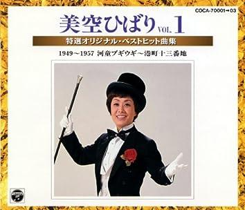 美空ひばり ~特選オリジナル・ベストヒット曲集~ VOL.1 (1949~1957)河童ブギウギ~港町十三番地