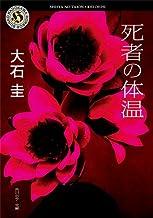 表紙: 死者の体温 (角川ホラー文庫) | 大石 圭