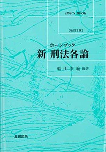 ホーンブック新刑法各論(改訂3版)