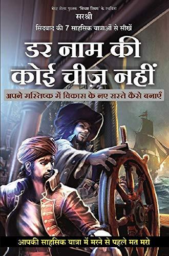 Darr Naam Ki Koyi Cheez Nahin (Hindi Edition)