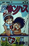 空のキャンバス 1 (ジャンプコミックス)