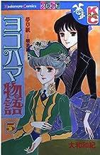ヨコハマ物語―夢草紙-明治編 (5) (講談社コミックスフレンド (945巻))