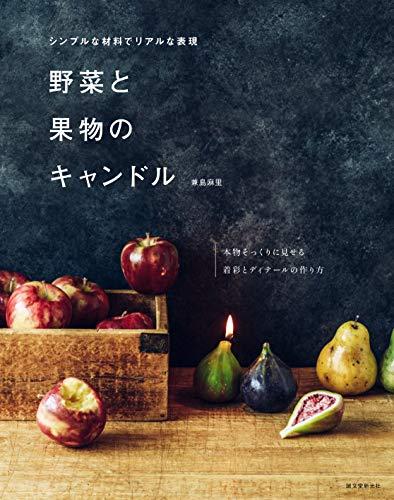 野菜と果物のキャンドル: シンプルな材料でリアルな表現
