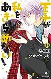 王子が私をあきらめない! 分冊版(34) (ARIAコミックス)