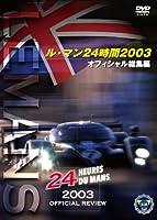 ル・マン24時間 2003 オフィシャル総集編 [DVD]