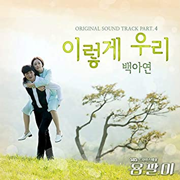 Yong-pal OST Part.4