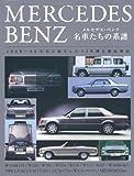 メルセデス・ベンツ 名車たちの系譜