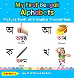 My First Bengali Alphabets Picture Book with English Translations: Bilingual Early Learning & Easy Teaching Bengali Books for Kids: 1 (Teach & Learn Basic Bengali Words for Children)