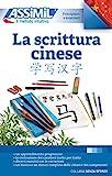 La scrittura cinese