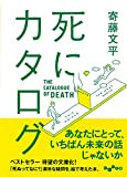 死にカタログ(だいわ文庫 D 339-1)