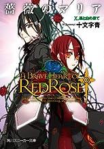 表紙: 薔薇のマリア X.黒と白の果て (角川スニーカー文庫) | BUNBUN